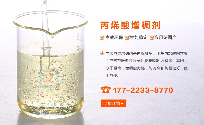 丙烯酸zeng稠剂