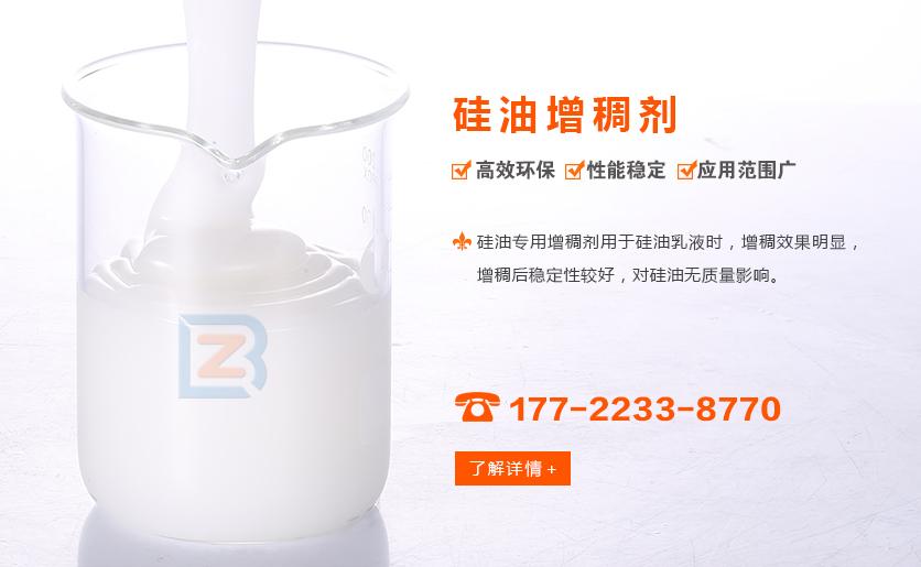硅油zeng稠剂