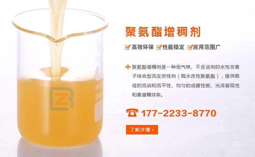 聚氨酯zeng稠剂