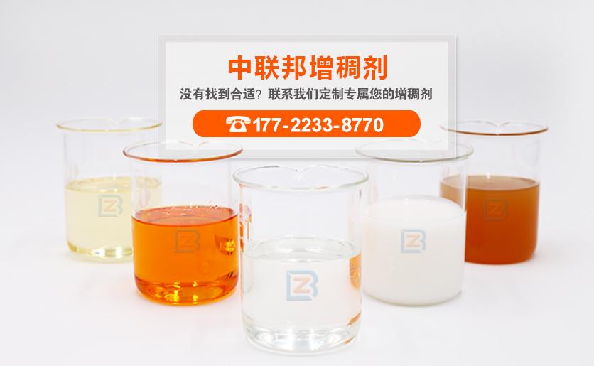 gengduozeng稠剂