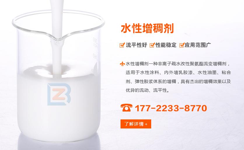 水性zeng稠剂