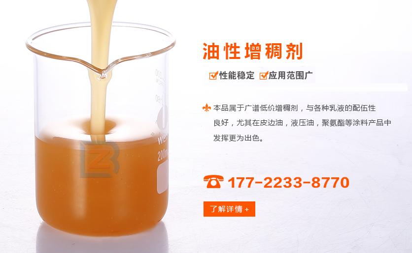 油性增稠剂