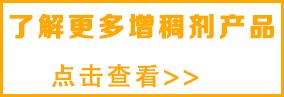 中联邦增稠剂生产厂家